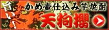 白石酒造・芋焼酎『天狗桜』