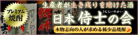 侍士の門・桐野・弥作など稀少品焼酎