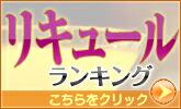 人気リキュール・果実酒ランキング