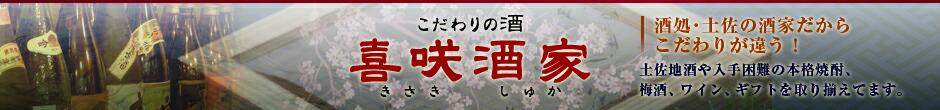 喜咲酒家:侍士の門、櫻井、焼酎、酔鯨、土佐の地酒、梅酒、ワイン、ゆず