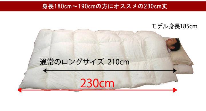 身長180cm以上の方でもゆったり眠れる超ロングサイズ