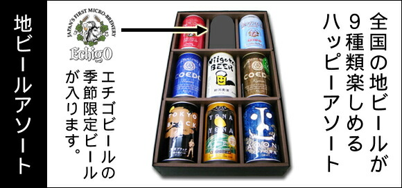 クラフトビール 地ビールアソート 全国の地ビールが9種類楽しめるハッピーアソート