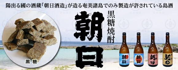 黒糖焼酎 朝日