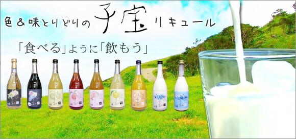 色&味とりどりの 子宝リキュール(山形県 楯の川酒造)