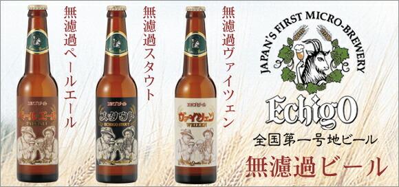 エチゴビール 無濾過ビール