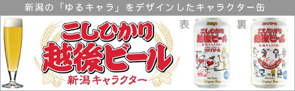 新潟の「ゆるキャラ」をデザインしたキャラクター缶 こしひかり越後ビール 新潟キャラクター