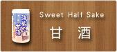 甘酒 Sweet Half Sake