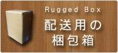 配送用の梱包箱 Rugged Box