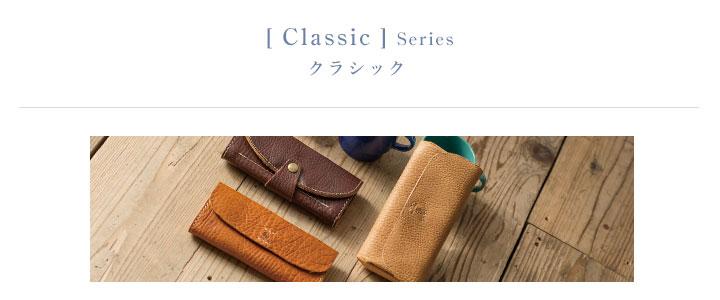 kissora キソラ Classic [ クラシック ]