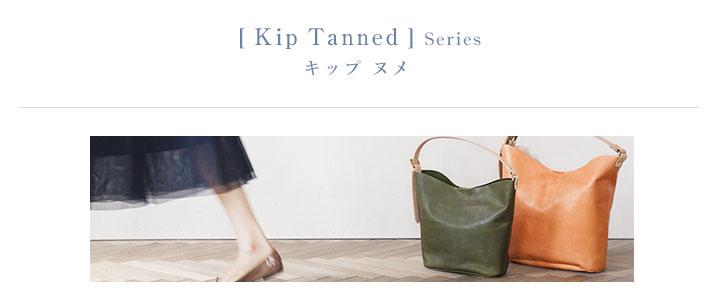 kissora キソラ Kip Tanned [ キップ ヌメ ]