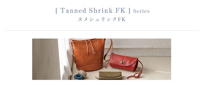 kissora キソラ Tanned Shrink FK [ ヌメシュリンクFK ]
