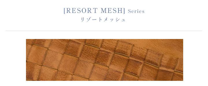 kissora キソラ Resort Mesh リゾートメッシュ