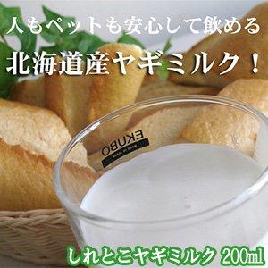 ヤギミルク10本