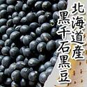 黒千石黒豆1kg