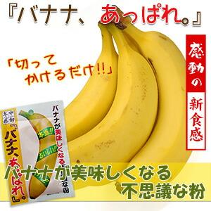 バナナあっぱれ