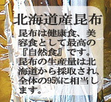 北海道産昆布