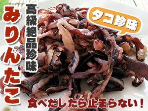 對有mirintako 130g章魚的美味味道好的味道的章魚茶點蛋糕以及零食、酒的陪同的人!章魚脚章魚腦袋的mirin腌