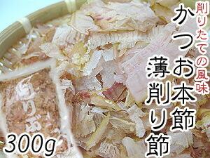 經濟 ! 日本部分薄片狀鰹魚鰹魚片 300 g 和節烹飪和 honnbushi