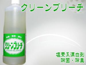 清潔漂白1L聚乙烯容器≪滅菌,想除臭,漂白≫pekaruto化成環境的事情的氯派漂白劑
