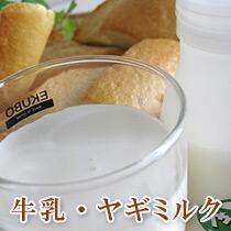 牛乳・ヤギミルク