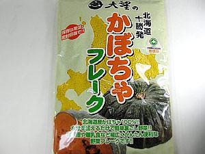 南瓜片 ! 沒有著色劑和添加劑免費 ! 對北海道工業食品、 糕點製作、 嬰兒食品、 食品和熱情有用 ! 片狀的野心