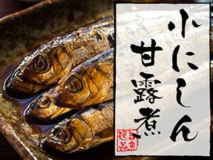在小nishin甘露煮小魚220g北海道物產展覽,也能完整吃受歡迎的鯡的甘露煮小魚的鯡的甘露煮小魚