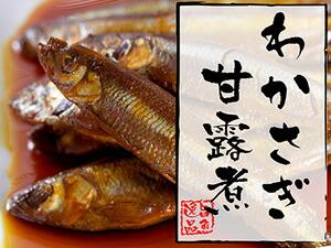 在公魚甘露煮小魚180g北海道物產展覽,也能完整吃受歡迎的公魚的甘露煮小魚的給蝶的甘露煮小魚