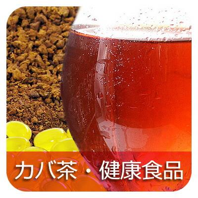 カバ茶・健康食品