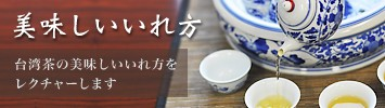 台湾茶を美味しい淹れ方をレクチャーします