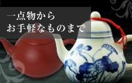 一点物からお手軽な物まで 茶壺