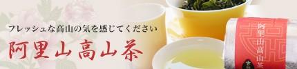 新鮮な高山の気を感じる阿里山高山茶