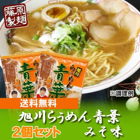 【北海道ラーメン乾麺】北海道ご当地ラーメン旭川「らぅめん青葉」味噌ラーメン2個セット【藤原製麺】