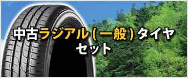 中古ラジアル(一般)タイヤセット