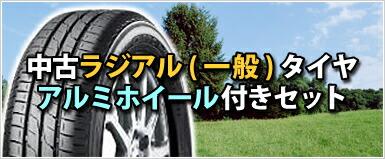中古ラジアル(一般)タイヤアルミホイール付きセット