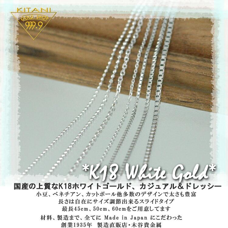 K18ホワイトゴールドチェーン
