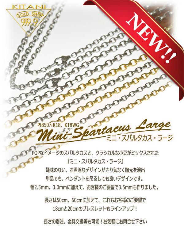 男女兼用ミニ・スパルタカス(ラージ)