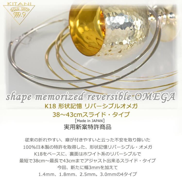 形状記憶K18リバシーブル・オメガチェーン1.4mm、1.8mm、2.5mm、3.0mm