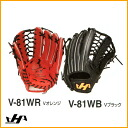 ★V-81W for glove outfielders for Hatakeyama hard expressions