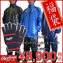 Rolling windbreaker and down sets ( 13A-100 13A-101 ) + knit gloves