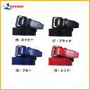 ★ REWARD for baseball belt length scale b-25 40 mm width x 1300 mm each color
