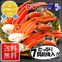 It is / gift in before and after 1.5 kg of 7 foot shoulders cases Y / crab / crab / of this snow crab