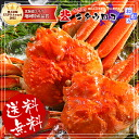 These 1.2 kg of *2 carefully selected snow crab figure dado joint
