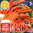 Book or snow crab legs (large) 10-12 shoulder pieces total 3.0 kg / without dwarf / SWI / crab / crabs / father's day /
