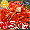 Come back? Snow crab legs mega Sheng 5.0 kg crab / crabs / crab without dwarf / SWI / 5 kg / 5 kg / commercial