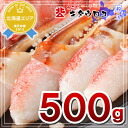 Hokkaido machining cuts I am would arise although nail potion 500 g / crab / crabs / crab / sway / crab / shipping / easy cooking / gift