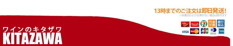キタザワ:フランスワインを中心にお得な情報を発信!送料無料セットはさらにお得!