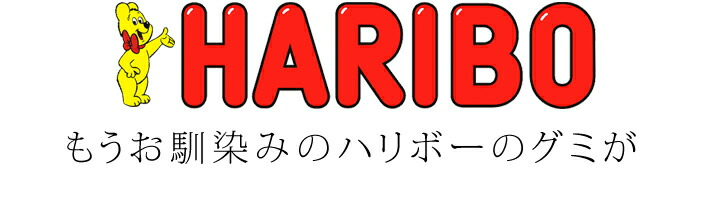 HRIBO ハリボーグミ