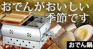 """""""おでん鍋"""""""