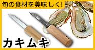 """""""カキムキ"""""""