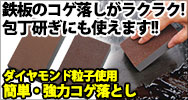 """""""コゲ落とし"""""""